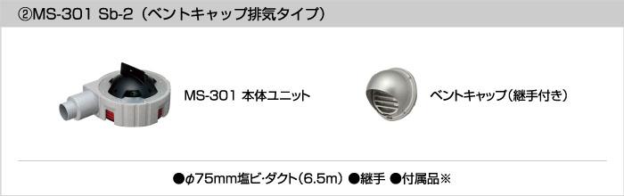 MS-301 Sb-2図