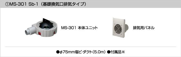 MS-301 Sb-1図